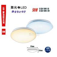 【城市光點】【LED吸頂燈系列】舞光 50W LED吸頂燈 簡約款 6-8坪空間 通過CNS 下標區