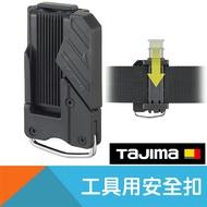 工具用安全扣【日本Tajima】