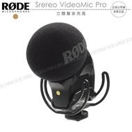 《飛翔3C》RODE Stereo VideoMic Pro 立體聲麥克風〔公司貨〕防震錄音 心型指向 收音視頻