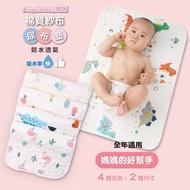 【培婗PeNi】棉質紗布尿布墊/寶寶隔尿墊/護理墊/生理墊/產褥墊