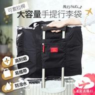 可套行李箱拉桿大容量手提行李袋 折疊旅行包 防水旅行袋 加大旅行收納包 手提包 5色【CI120】99750走走去旅行