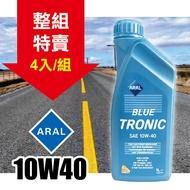 ARAL 亞拉 10W40 合成機油BLUE TRONIC SAE(4入/組)