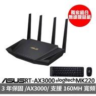 【獨家】贈羅技MK220無線鍵鼠組【ASUS】RT-AX3000 AX3000雙頻 WiFi 6 分享器