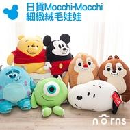 日貨Mocchi-Mocchi細緻絨毛娃娃 - Norns 迪士尼玩偶 抱枕靠墊 米奇維尼小豬奇奇蒂蒂毛怪熊抱哥三眼怪