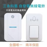 [三永] 超值款 E01 一對二  不用電池 專利按壓發電 免電池 防水 無線門鈴 無線電鈴 兩年換新保固