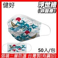 健好 防護口罩 台灣製 有鋼印 浮世繪 神奈川沖浪 現貨 平面口罩 成人口罩 50入/盒 3層過濾 熔噴布 貼心使用 (非醫療)