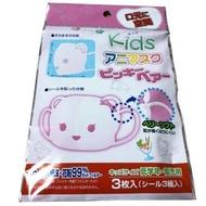 【日本進口】羊咩咩立體 兒童口罩 9枚/3包(0-12歲可 小孩口罩 嬰兒口罩 幼幼口罩)