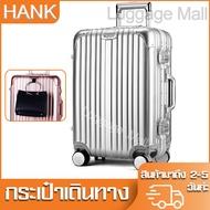 HANK 888 กระเป๋าเดินทาง Luggage กรอบอลูมิเนียม วัสดุPC แข็งแรงทนทาน สีสวยสด 4สี สีไม่ซีด ล้อหมุนได้ 360 องศา ขนาด20 24 28 นิ้ว ของแท้ 100% Suitcase Travel bag