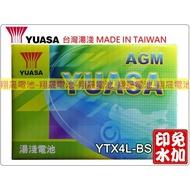 彰化員林翔晟電池/全新 湯淺YUASA 免加水機車電池/YTX4L-BS (GTX4L-BS)舊品強制回收安裝工資另計
