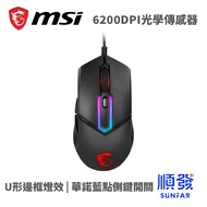 MSI 微星 黑 Clutch GM30 電競 滑鼠 OMRON微動 RGB Mystic Light 6200DPI