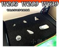 ╣小傑車燈精品╠ 全新高品質BENZ W203 W209 W639 電動座椅調整 電鍍飾蓋 一組1500