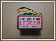 【帝益汽材】24V LED 閃光器、繼電器 (適用於卡車、貨車、拖車、板車、垃圾車、遊覽車、機車 方向燈、後燈)