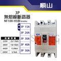 【ShangCheng】順山 NF100-HS型 3P 15A 20A 30A 40A 50A 無熔線斷路器 無熔絲開關 另有東元 台芝 國際 士林 台灣製造
