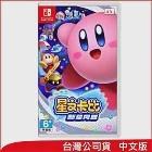 任天堂 Nintendo Switch 『星之卡比 新星同盟』繁體中文版