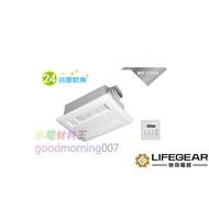 ☆水電材料王☆~ 樂奇 浴室暖風機 BD-235S