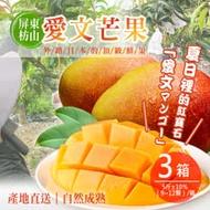 【好揪】屏東枋山愛文芒果 3盒(5斤±10%/盒)