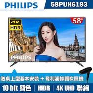 PHILIPS飛利浦 58吋4K HDR聯網液晶顯示器+視訊盒58PUH6193