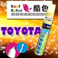 (特價品)TOYOTA-豐田汽車專用,酷色汽車補漆筆,各式車色均可訂製,車漆修補,專業色號調色
