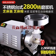 巴菱大功率不銹鋼電動磨漿機磨芝麻醬機磨芝麻糊機磨花生醬打漿機