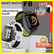 cool สุดๆ ✅แถมฟิล์ม+สาย🔥ใหม่ล่าสุด🔥มีประกัน✅Smart watch F8 เหมือน APPLE WATCH นาฬิกาอัจฉริยะ รองรับภาษาไทย วัดอัตราการเต้นหัวใจ ใครยังไม่ลอง ถือว่าพลาดมาก !!