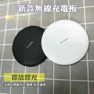 Qi充電板 支援閃充 9V快充 三星 iPhoneX 無線充電盤 TYPE-C 安卓 note8 s9+ 行充