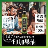 [現貨] 冷壓初榨 印加果油 生酮 防彈咖啡 omega 3 6 9 素魚油 秘魯 食用油 煮菜 拌炒 全素 低碳 台灣合法進口[LCshop]