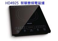 (附發票、保固貼)飛利浦PHILIPS 智慧變頻電磁爐 HD4925(