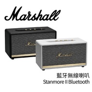 Marshall 英國 Stanmore II Bluetooth 黑 / 白 藍芽無線喇叭