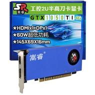 全新嵩睿GTX1650/1050Ti 4G 2U小機箱LP半高刀卡短卡吃雞游戲顯卡{七喜姐姐}