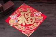 門貼對聯 2019新年立體對聯福字門貼紙套裝創意可愛卡通豬年春節過年春聯小 瑪麗蘇