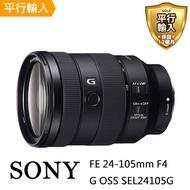 【SONY 索尼】FE 24-105mm F4 G OSS(平行輸入-送 UV保護鏡+吹球清潔組)