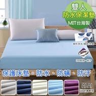 【ALAI寢飾工場】極致100%防水防蹣床包式保潔墊 雙人5×6.2尺(台灣製造 專利雙認證)