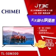 CHIMEI 奇美49吋 4K HDR 連網液晶顯示器(TL-50M300)