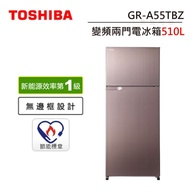 東芝 510L 雙門 變頻 冰箱 GR-A55TBZ(N) 【私訊可議】