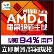 【DCT】AMD電腦主機  94 DCT-AC6  AMD R5 3600X/技嘉 RTX2060 OC 6GB/金士頓 16GB(8GB*2) DDR4-3200 HyperX FURY(黑)/金