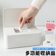 口罩收納盒 濕紙巾收納盒 帶蓋面紙盒 多功能紙巾盒 衛生紙盒 桌面收納 口罩盒 收納盒 面紙盒 紙巾盒