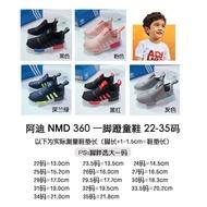 adidas阿迪NMD360一腳蹬童鞋兒童鞋22-35碼
