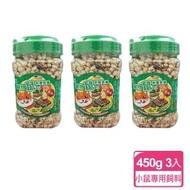 【貼心寵兒】高纖寵物鼠營養套餐-三入組(鼠飼料/倉鼠)