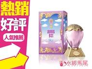 Anna Sui 綺幻飛行 女性淡香水 4.5ml 迷你小香 ◐香水綁馬尾◐