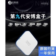 安博 - 安博 安博盒子 第9代 UBOX 9 PRO MAX HK K11(香港)