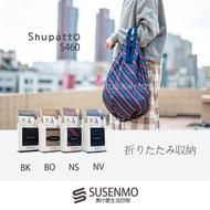 【Shupatto】S460 日本 水滴型快速收納摺疊 水滴袋 收納包 購物袋