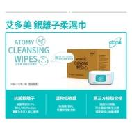 🇰🇷韓國🇰🇷艾多美 銀離子 柔濕巾 濕紙巾