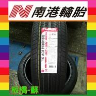 南港輪胎    NS-20     205-45-16     歡迎來電另享優惠價~