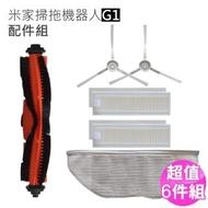 小米 米家掃拖機器人G1-配件組 副廠(濾網+主刷+邊刷+拖布 6件組 掃地機器人配件)