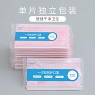 現貨批發10-50入獨立包裝粉色口罩一次性三層成人男女學生