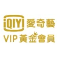 愛奇藝 台灣vip會員1/3/7天卡序號 如需使用優惠卷請聊聊