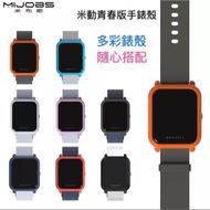 🌸Zoey🌸【現貨】米布斯MIJOBS 正品 小米 Amazfit 米動手錶青春版保護殼 可搭配錶帶(不含錶帶)