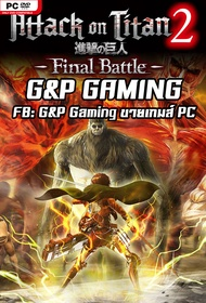 [PC GAME] แผ่นเกมส์ Attack on Titan 2: Final Battle PC