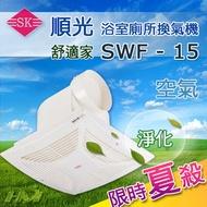 【順光牌】SWF-15 舒適家2200V浴室用通風扇/浴室換氣扇 循環扇/浴室排風機