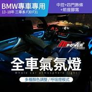 【不含安裝編程】BMW F30 F31 F80 三系 13~18 全車彩色氣氛燈 氣氛燈 氛圍燈【禾笙影音館】